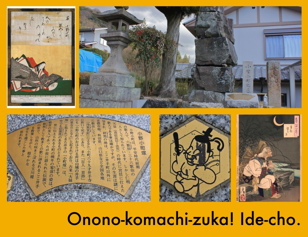 Onono-Komachi: Japan's Most Beautiful Poet!