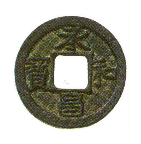 Copper Coins are Minted in Japan for the First Time.